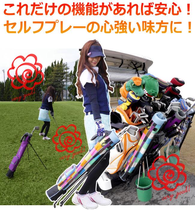 セルフ スタンド ゴルフ 【楽天市場】クラブケース